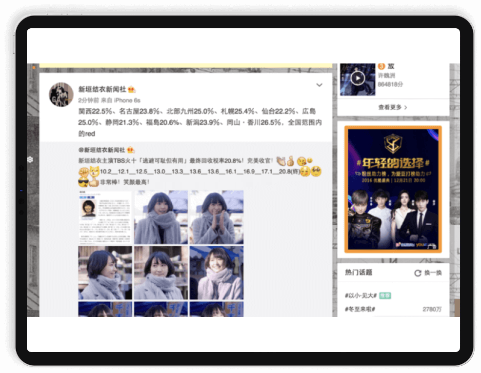 WEIBO Account. Registration and Promotion - 16