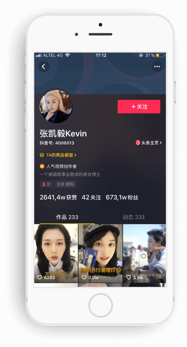 Promotion of Internet celebrities in China - 7