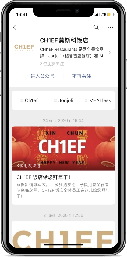 Кейс as-pacific.com Chief restaurants - 3