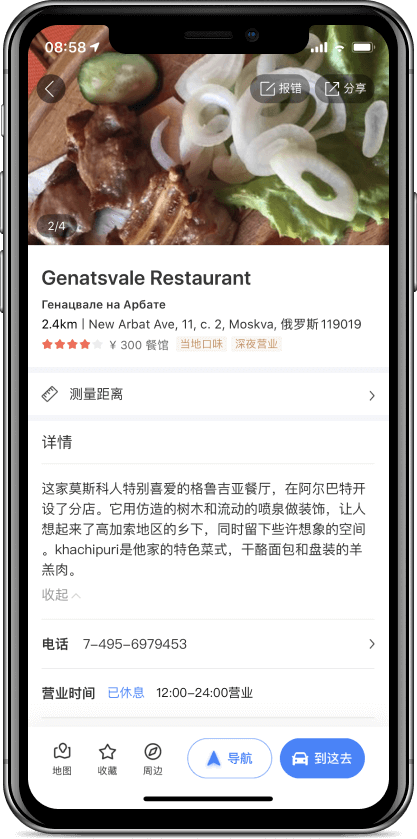 Search and Retrieval Services Promotion in Baidu Maps, Qyer, Dianping - 3