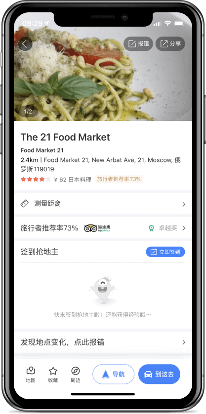 21 food market baidu maps.